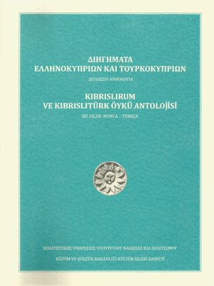 Book translation: Bilingual Anthology from Cyprus