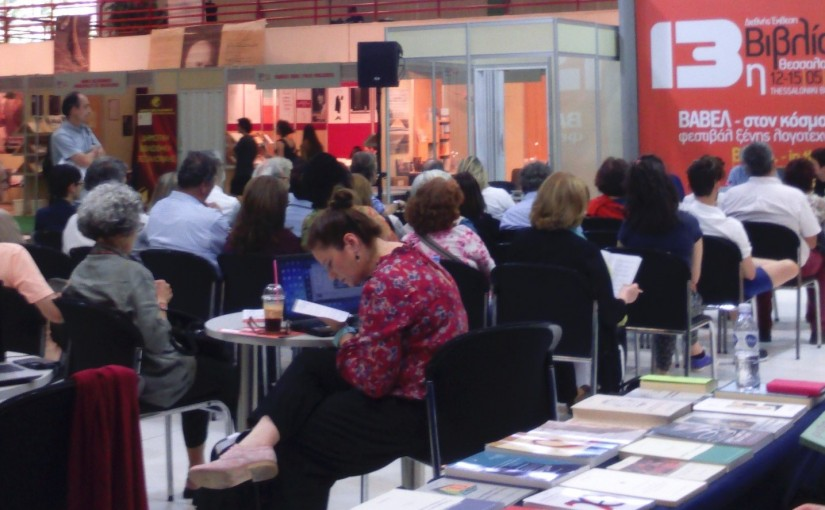 13th International Book Fair of Thessaloniki