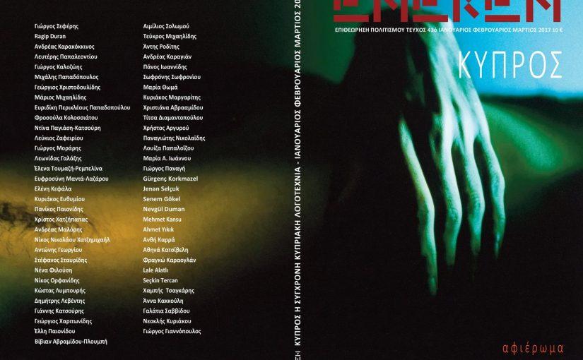 Literature magazine Eneken, vol. 43 – Cyprus