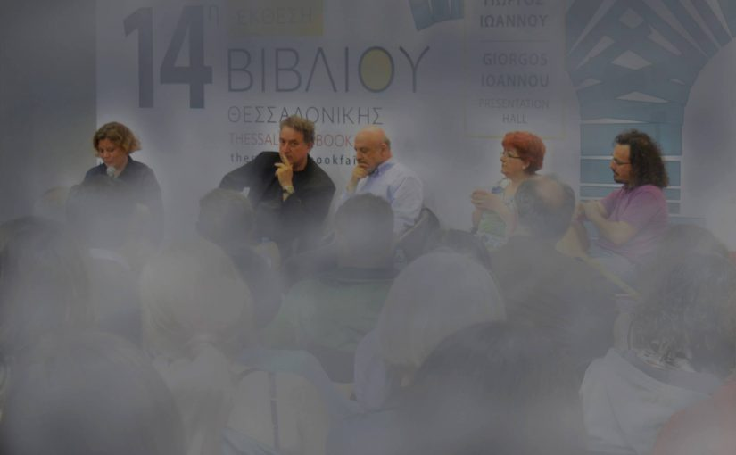 14th International Book Fair of Thessaloniki